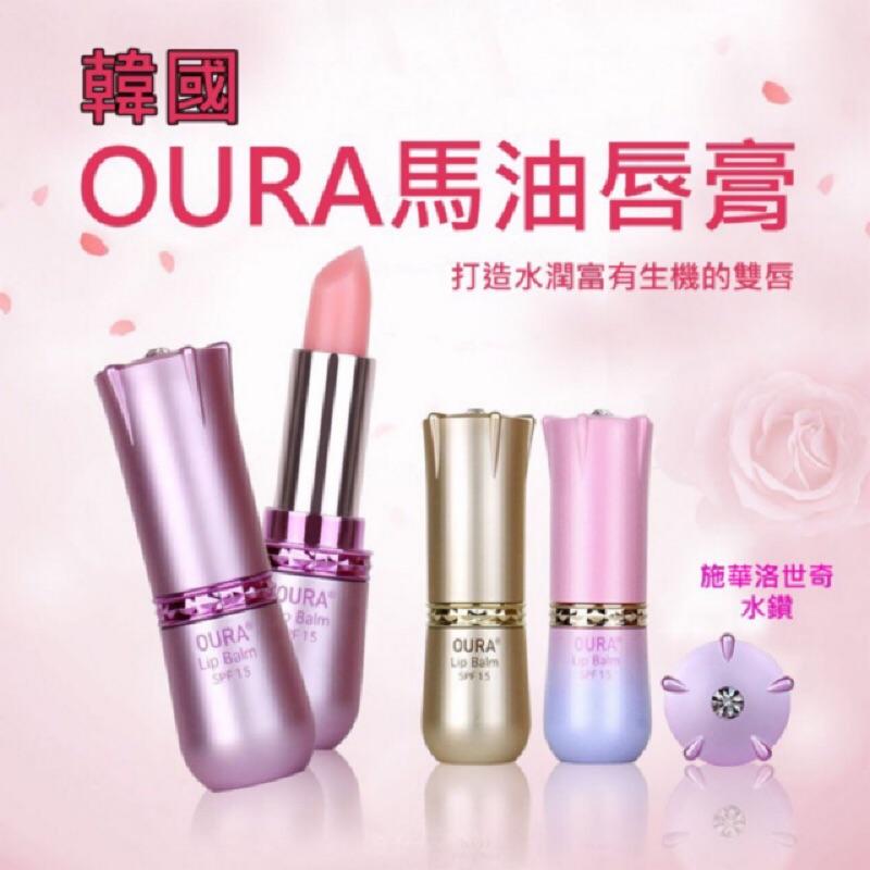 韓國OURA 馬油唇膏馬油護唇膏變色護唇膏變色潤唇膏HaDi Shop