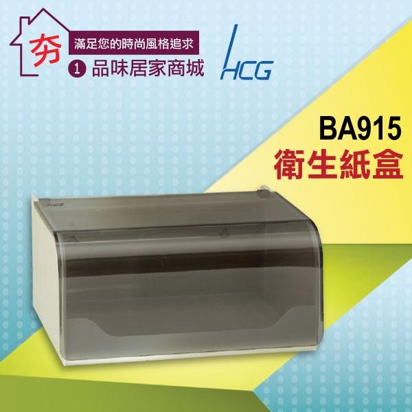~夯~和成牌HCG 浴室 系列BA915 衛生紙盒平板式衛生紙盒衛生紙架 捲筒式不鏽鋼製