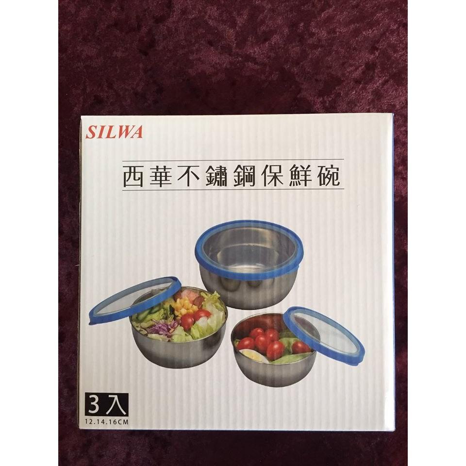 西華SILWA 不鏽鋼304 保鮮碗大中小共3 入