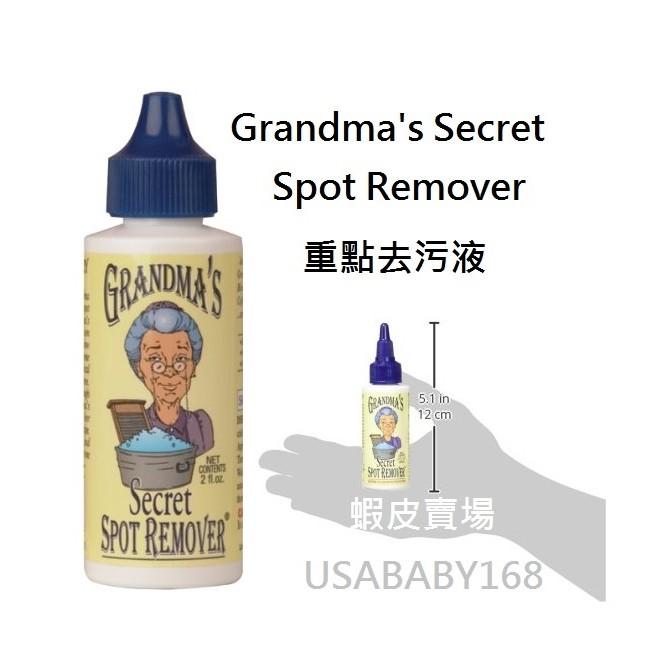 美國 Grandma s Secret 衣物去漬液奶奶祖母去漬清潔劑奶奶的秘密衣物去漬液汙