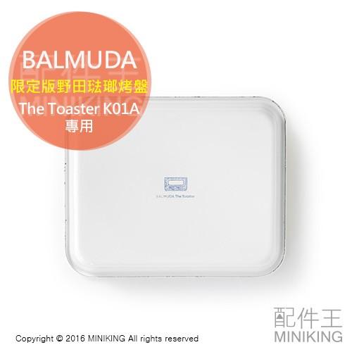 ~ 王~ BALMUDA The Toaster K01A 烤箱野田琺瑯烤盤K 01A E