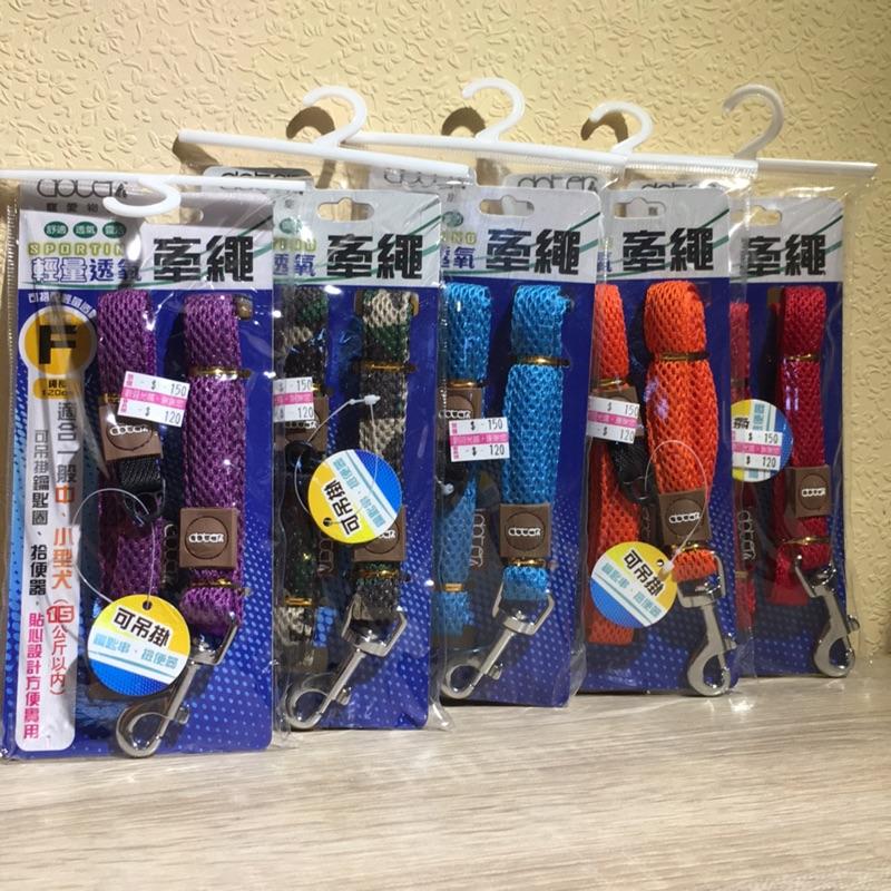 [Lumi 來 ]Doter 寵愛物語輕量透氧網布牽繩5 色寵物拉繩可掛鑰匙圈撿便器15