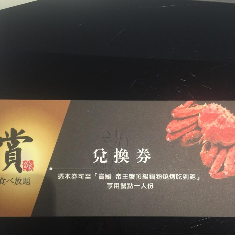 賞鮨帝王蟹 鍋物燒烤吃到飽送生蠔