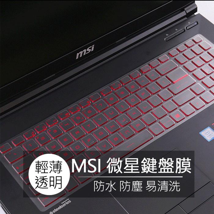 微星 MSI PE62 GL62M GV72 PE72 TPU 高透 矽膠 鍵盤膜 鍵盤套 果凍套 鍵盤保護膜