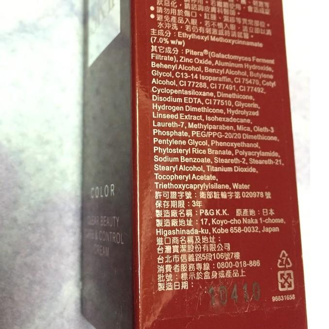 娃娃美妝上質光晶透柔潤保養隔離霜25g 700 元SPF25 PA