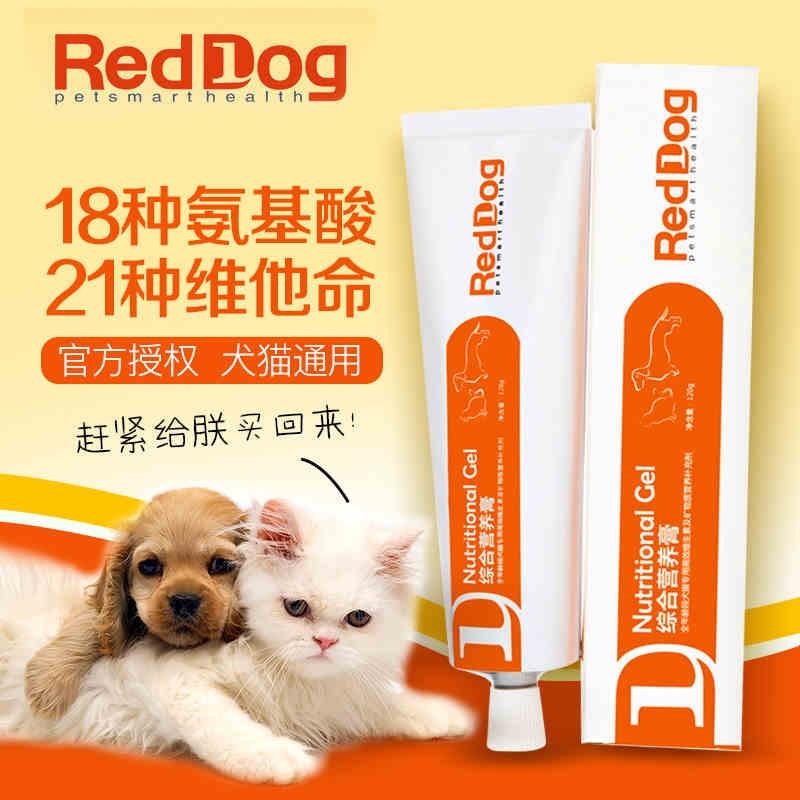 ~神犬小七~RedDog 紅狗營養膏狗狗營養膏寵物泰迪幼犬幼貓貓咪營養膏120g