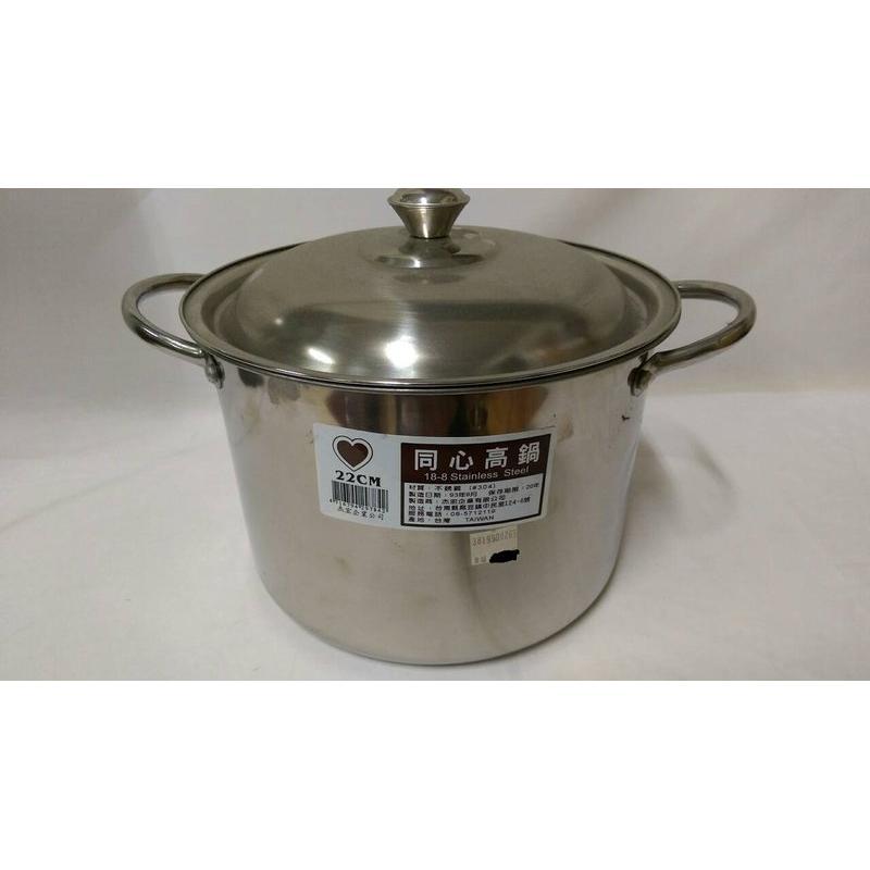 ~304 18 8 22 公分同心高鍋 ~湯鍋不銹鋼鍋不鏽鋼高鍋22cm