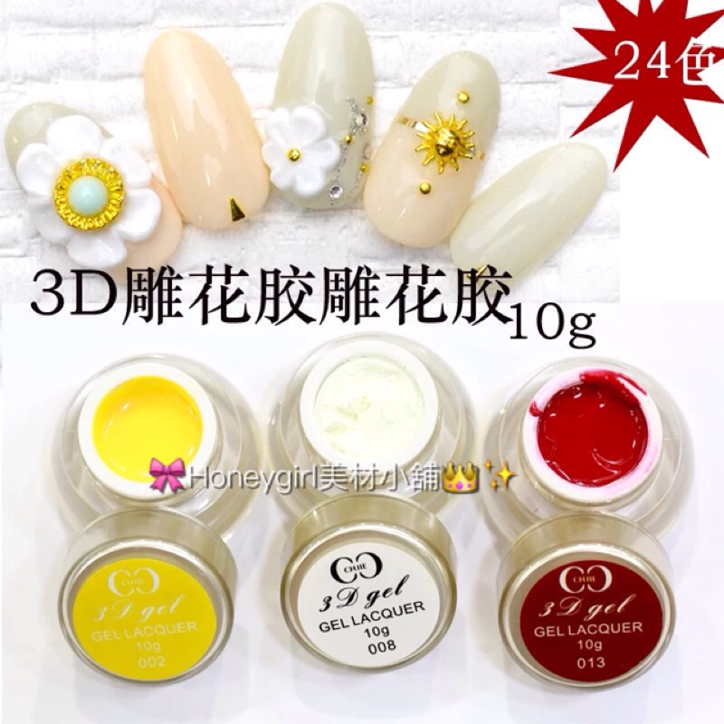 楚杰 品 美甲光療雕花膠1 12 可卸UV 雕花膠24 色3D 立體硬質雕花膠10 克一罐