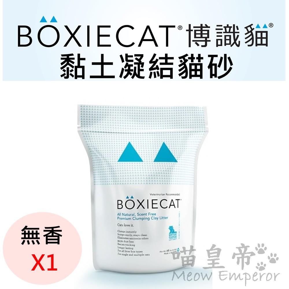 喵皇帝美國Boxie Cat 博識貓黏土凝結貓砂貓沙無香16LB 7 25Kg