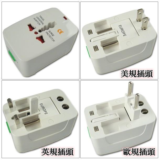 旅行用萬能轉換插頭 轉換插頭出國旅遊 旅行萬用電源轉換接頭加送防塵收納袋