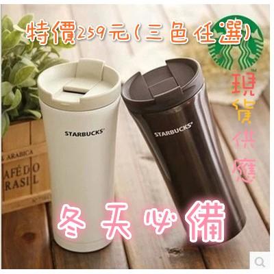 2016 韓國starbucks 星巴克保溫杯瓶星巴星巴克304 不鏽鋼保溫杯保溫瓶隨行杯