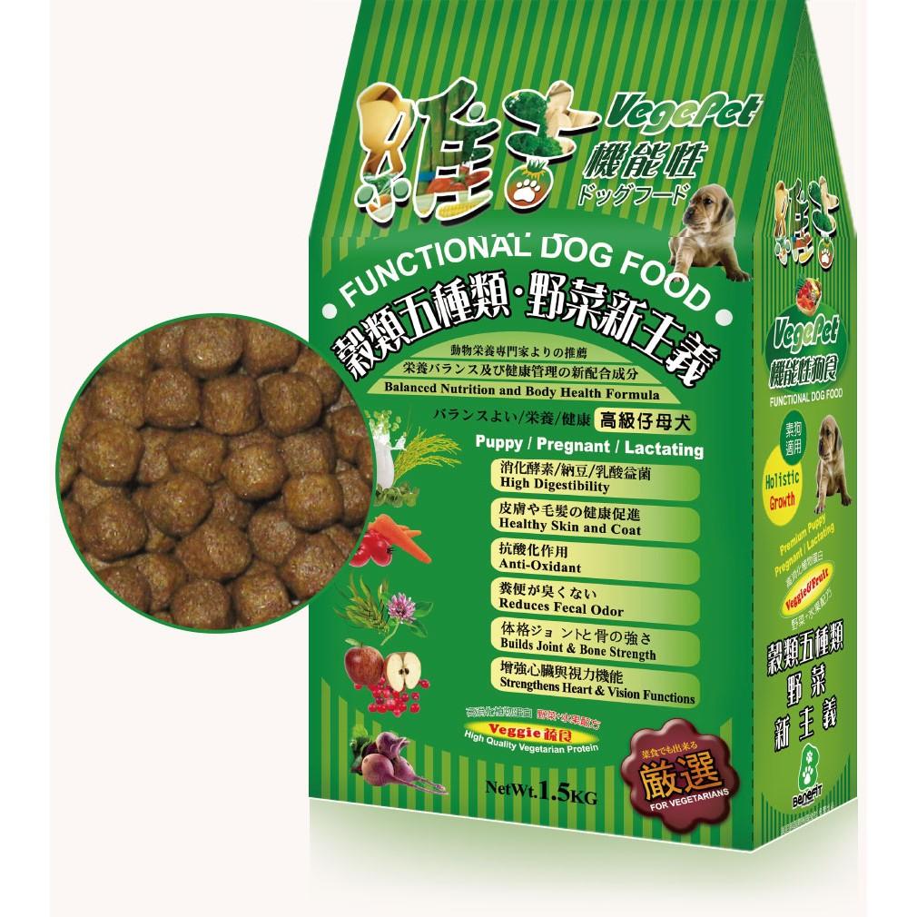 ~朵愷の寵物樂園~維吉機能性素食狗食幼犬素肉1 5kg