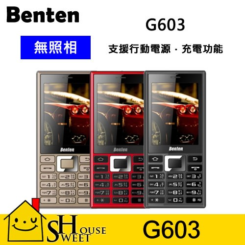 Benten G603 3G 無照相2 8 吋長輩老人銀髮族部隊軍人直立式手機 空機價