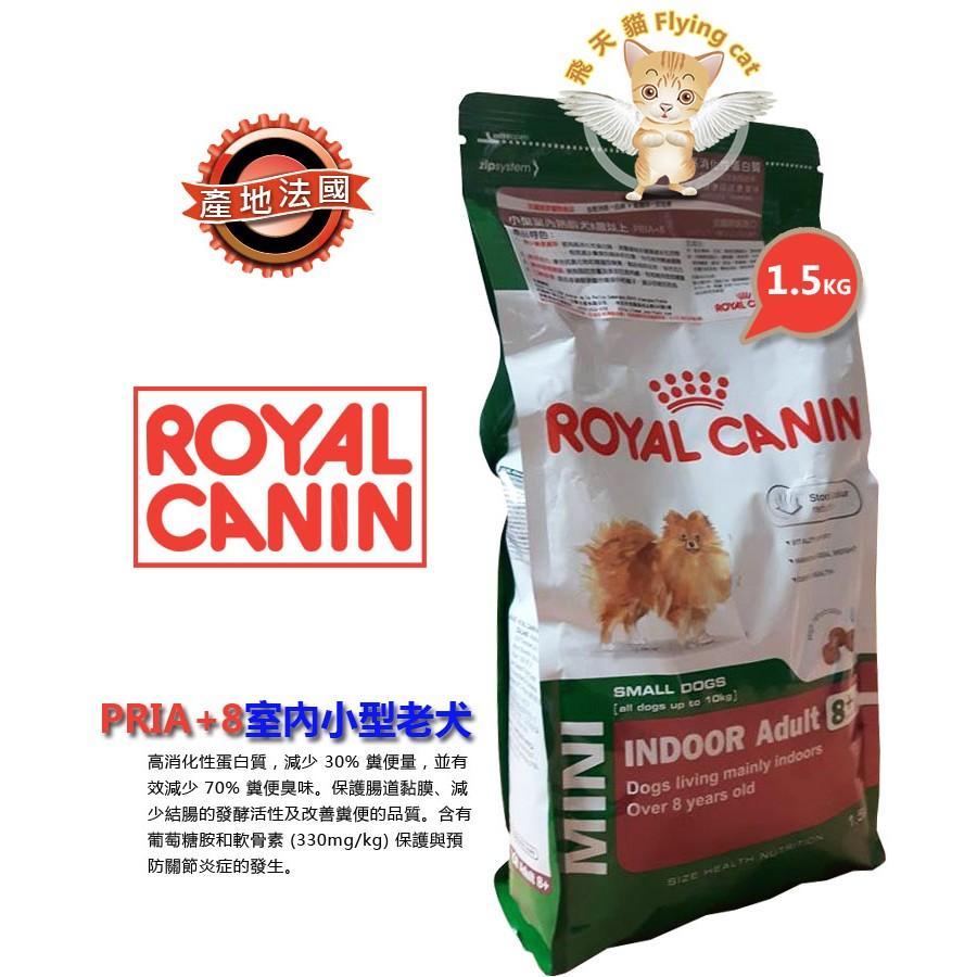 ~飛天貓~PRIA 8 PRIM 8 法國皇家狗糧~小型室內熟齡犬1 5kg ~