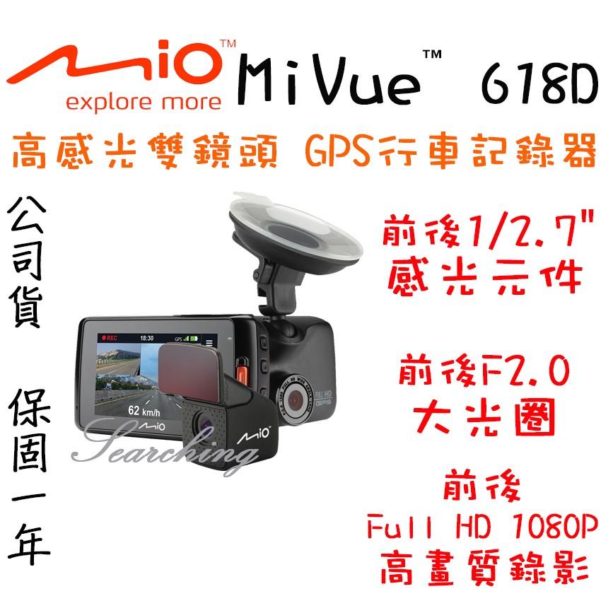 ~ 秒寄~ 貨Mio MiVue 618D 前後鏡頭GPS 高畫質行車記錄器大光圈1080