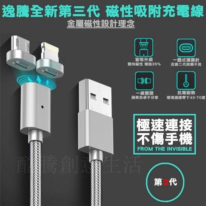 第3 代ENTALENT 逸騰高 2 4A 快充磁吸式編織磁力線IPHNONE 安卓TYP