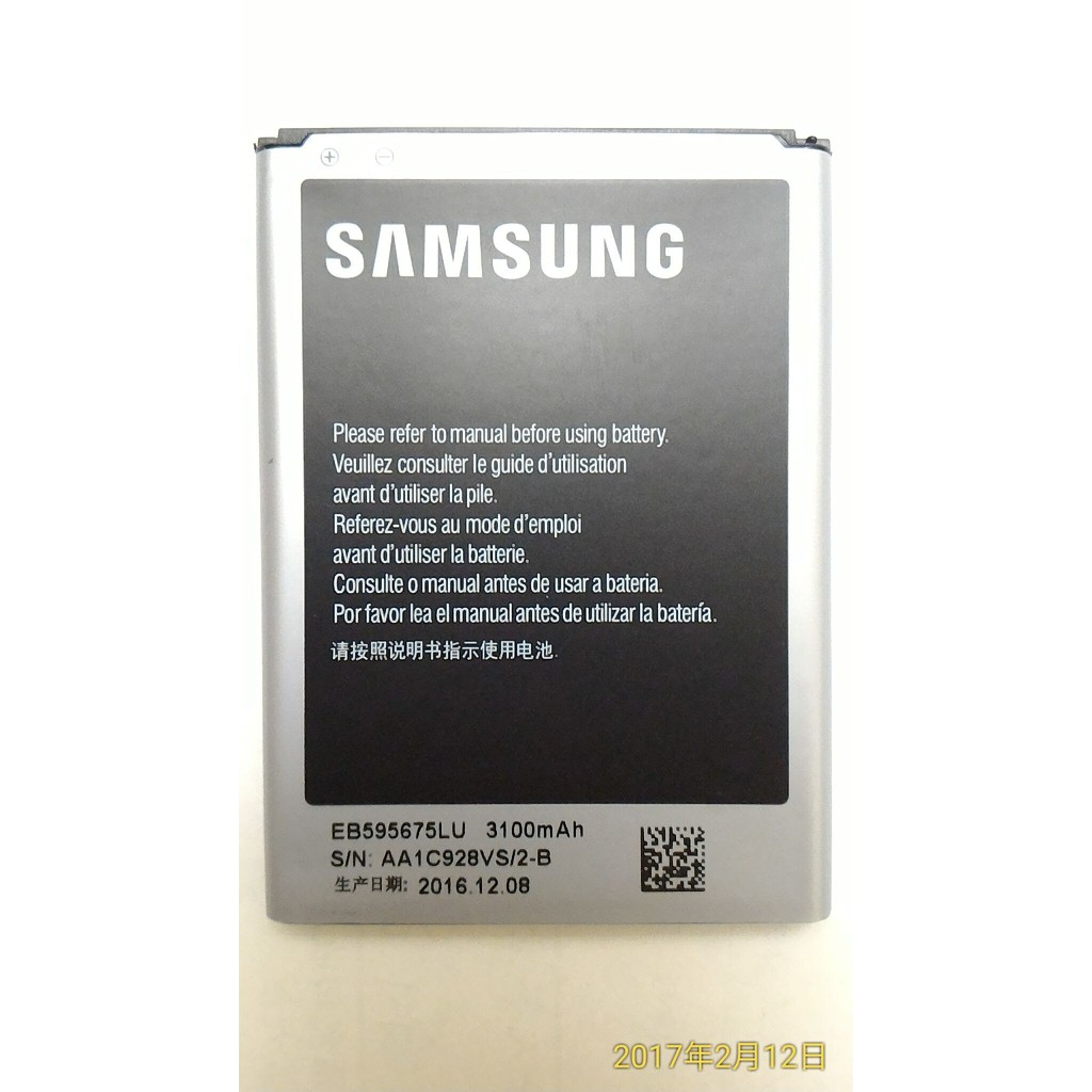 2017 三星Galaxy Note2 電池NOTE 2 N7100 電池EB595675