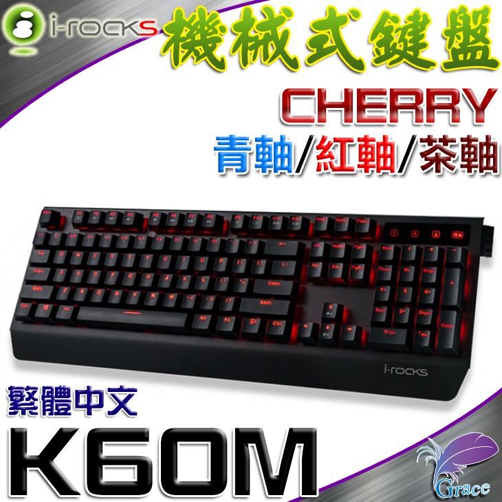 ~恩典電腦~i Rocks 艾芮克K60M 德國Cherry 軸承機械式鍵盤青軸紅軸茶軸中
