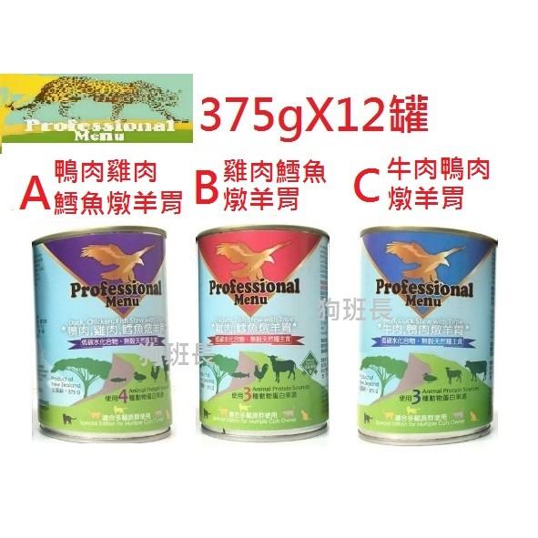 狗班長12 罐大份量贈蓋子紐西蘭 飼糧Professional Menu 375g 主食罐
