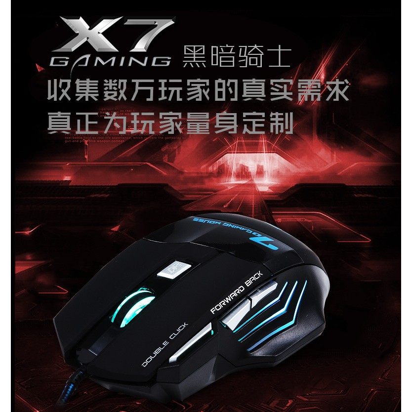 電競滑鼠X7 黑暗騎士電競鼠有線鼠USB 遊戲鼠LED 炫彩背光燈呼吸燈七鍵鼠標四段DPI
