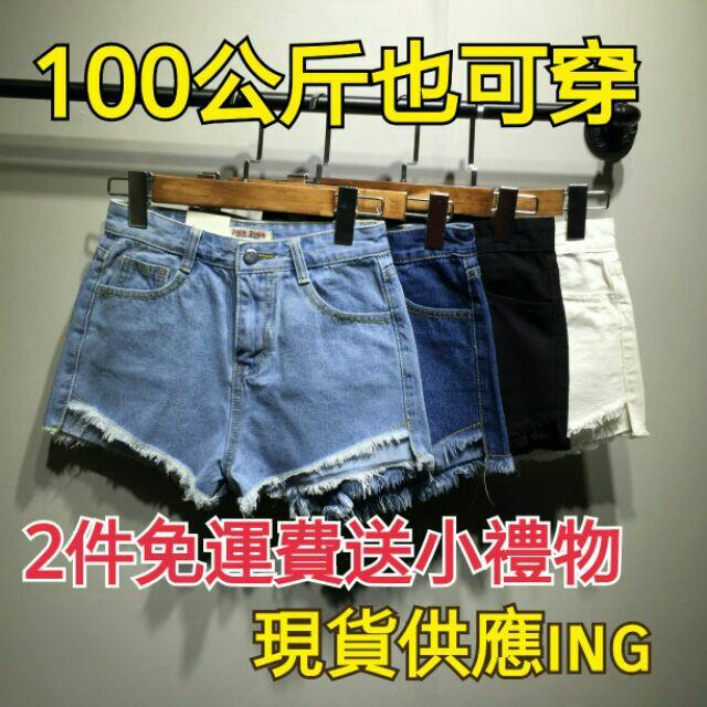 100 公斤也可穿 破千件 超好超大 前短後長中高腰牛仔短褲休閒牛仔褲寬鬆顯瘦熱褲流蘇美腿