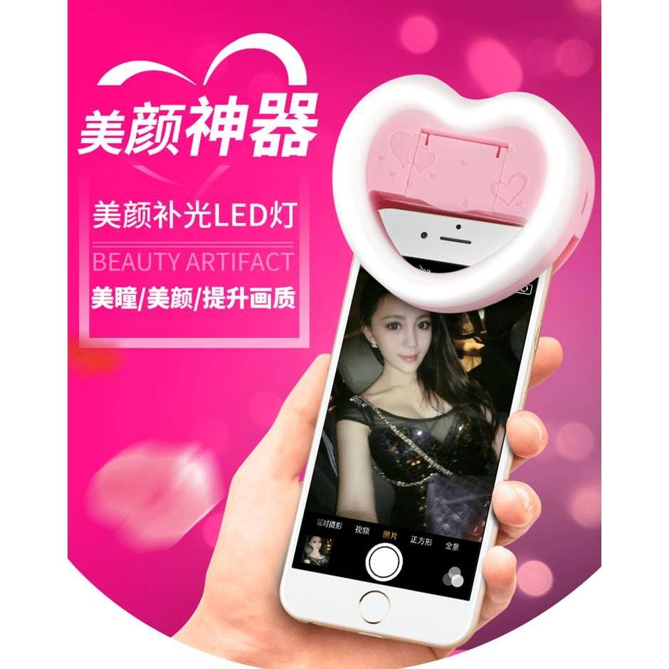 美顏神器愛心型 補光燈 神器LED 燈 神器美顏手機補光燈美顏美瞳美肌畫質