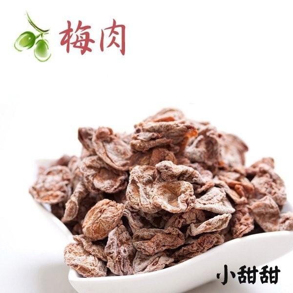 梅肉130g 蜜餞 梅肉甜菊梅酵素梅無籽加州橄欖大仙李 無籽梅乾八仙果小甜甜食品