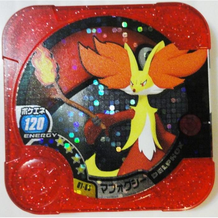 神奇寶貝Tretta 方形卡匣01 彈掌門等級四星卡~01 03 ~妖火紅狐4 星#10