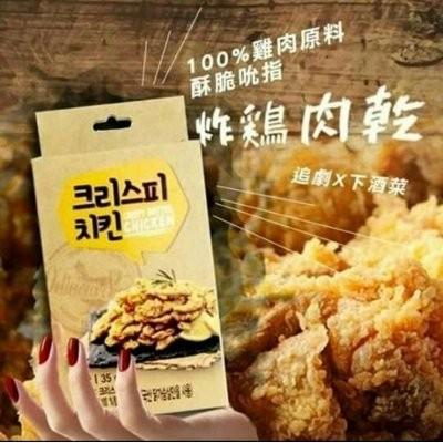 韓國 限定炸雞餅乾炸雞肉乾消夜的 零食下酒菜 養樂多軟糖焦糖千層酥韓國零食