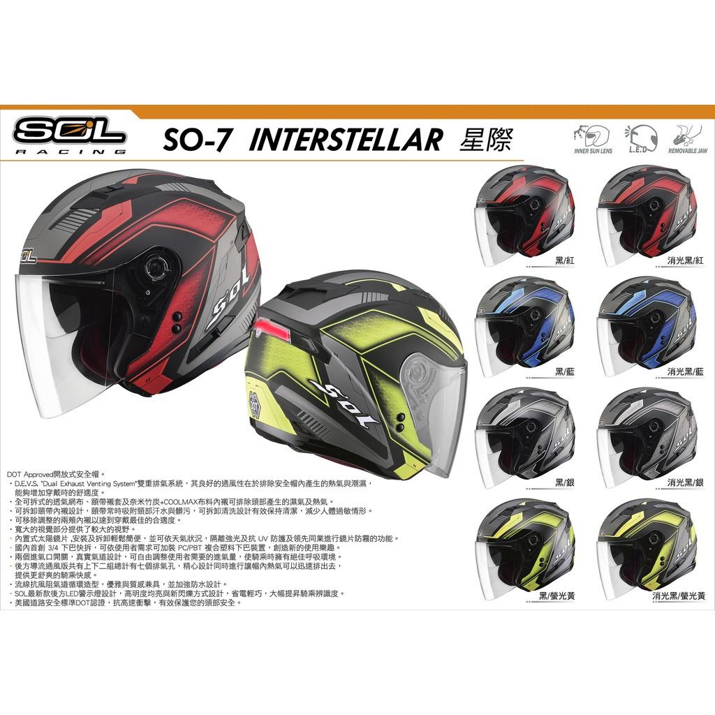 SOL 安全帽SO 7 SO7 星際素色LED 警示燈可加裝防護下巴下巴組需加購