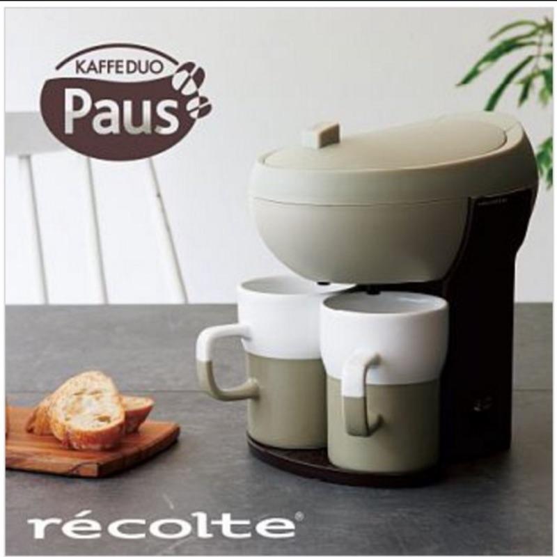 recolte 麗克特Paus 雙人咖啡機杏仁棕