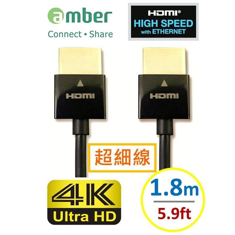 amber 超極細HDMI 線材1 8 米HDMI 1 4 版4K2K PS4 線螢幕線超