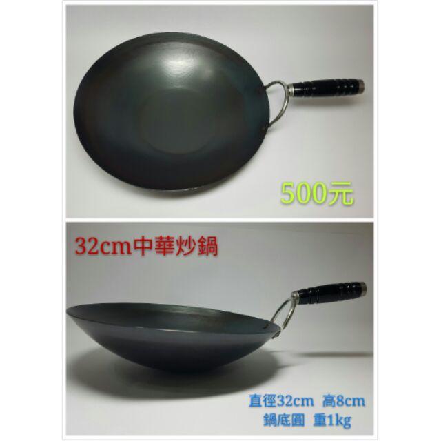 火槍牌純鐵鍋32cm 中華炒鍋(不含鍋蓋)