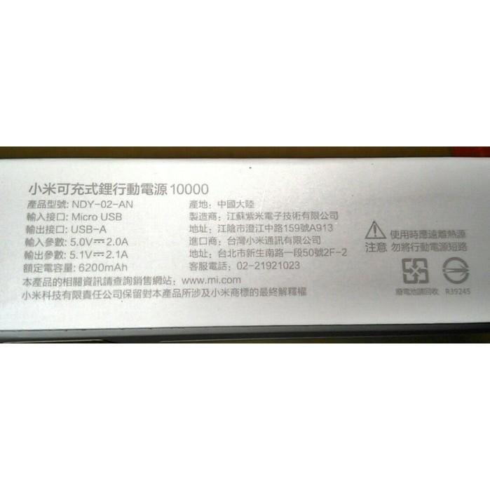 舊款1 代厚款 小米行動電源10000 mah 正品 貨10000mah 另賣 保護套