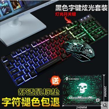 ~左岸3C ~┌衝 ┐ 賣魅影遊戲七彩背光有線鍵鼠組鍵盤電競鍵盤遊戲鍵盤滑鼠電競滑鼠遊戲滑