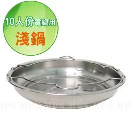 10 人份電鍋 ㊣304 不鏽鋼 蒸鍋蒸盤蒸架 製