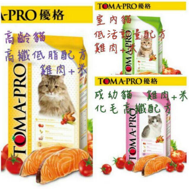 優格貓飼料高齡貓高織低脂配方室內貓低活動量配方成幼貓化毛高織配方