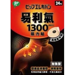 小倩小舖24 粒盒易利氣磁力貼加強型1300 高斯