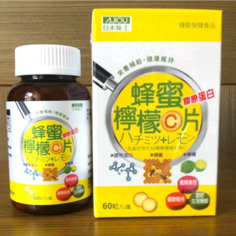 味王膠原蜂蜜檸檬C 口含片60 粒(維他命C 片)
