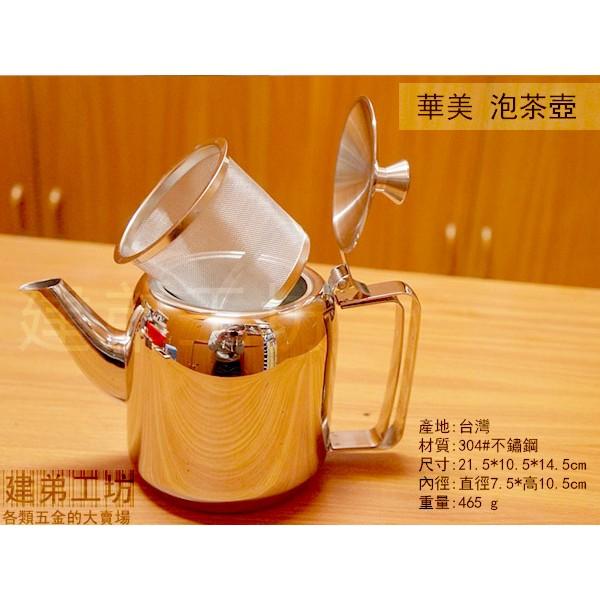 潔豹華美泡茶壺1L 1 公升附濾網TH 11008 不鏽鋼壺熱水壺茶壺