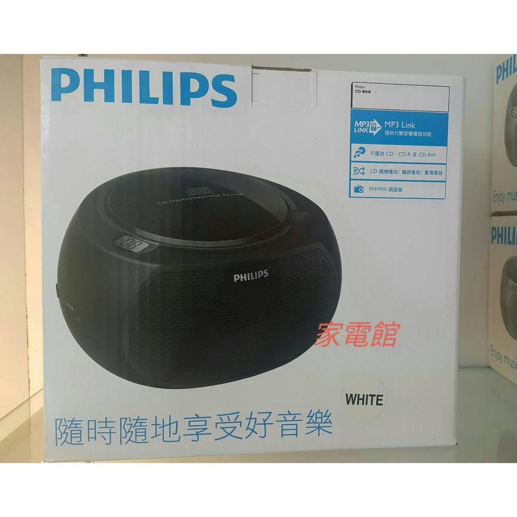 PHILIPS 飛利浦簡約 手提CD 音響AZ100W AZ 100W  950 宅配