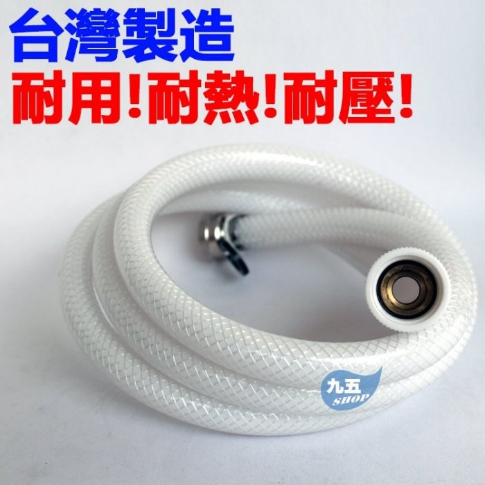 ~臺灣 ~蓮蓬頭 連接軟管耐熱塑膠纖維水管150 公分耐用耐壓4 分牙公規蓮蓬頭均可