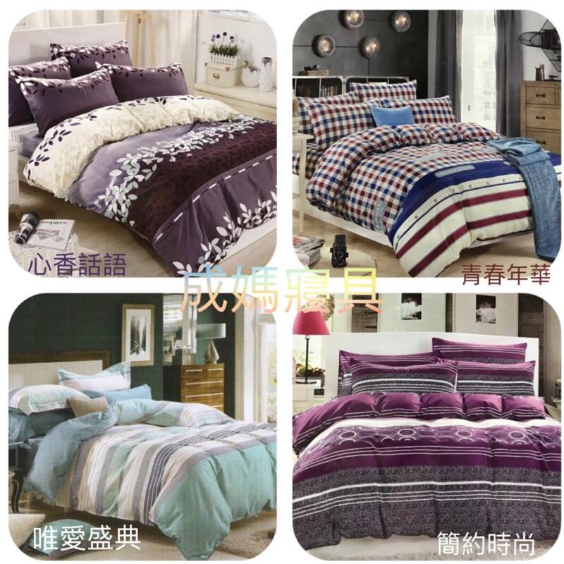 成媽單人雙人加大特大舖棉床包舖棉枕頭套兩用被,四件組
