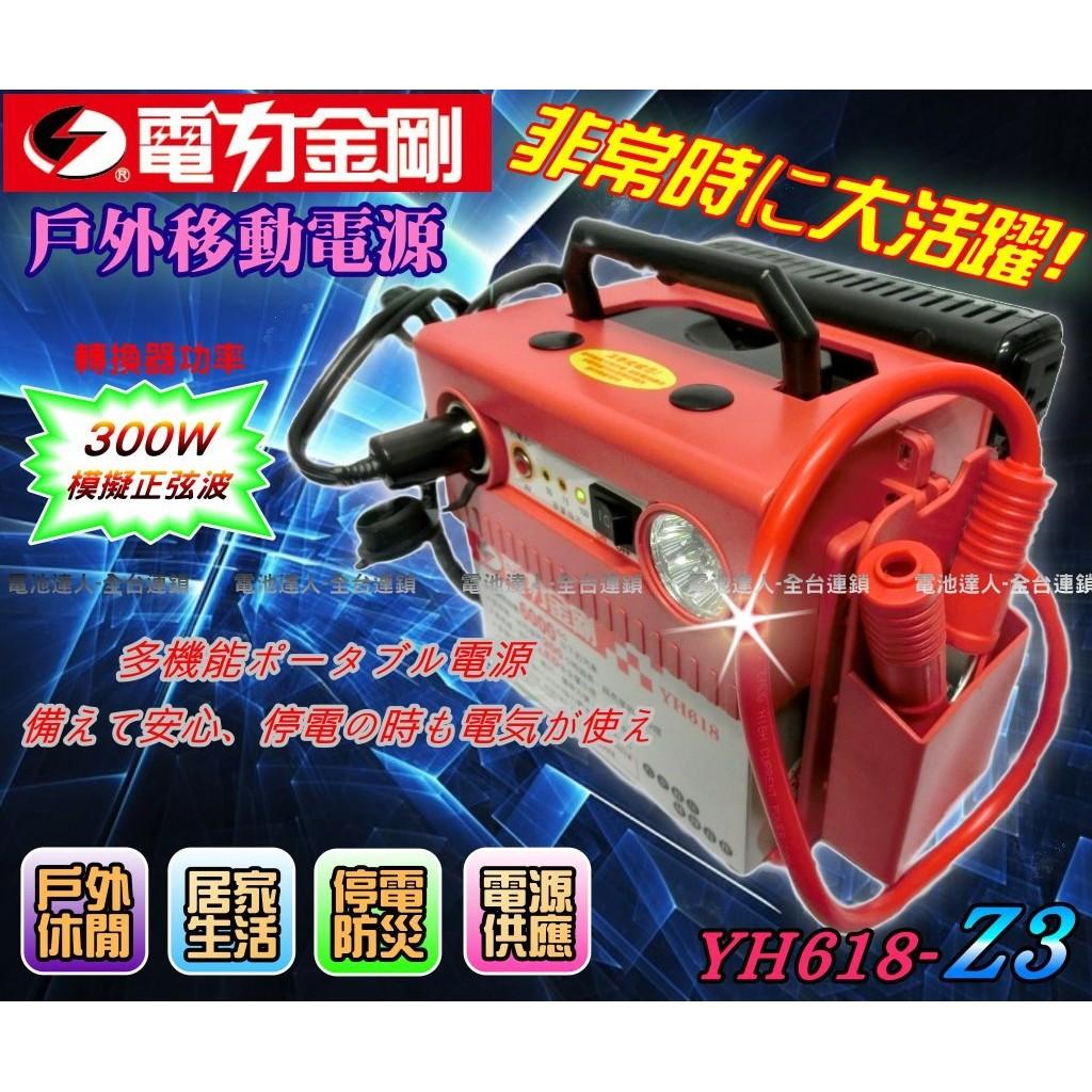 電力金剛新YH618 Z3 110V 行動電源含點煙孔電源露營釣魚休閒居家備用電力