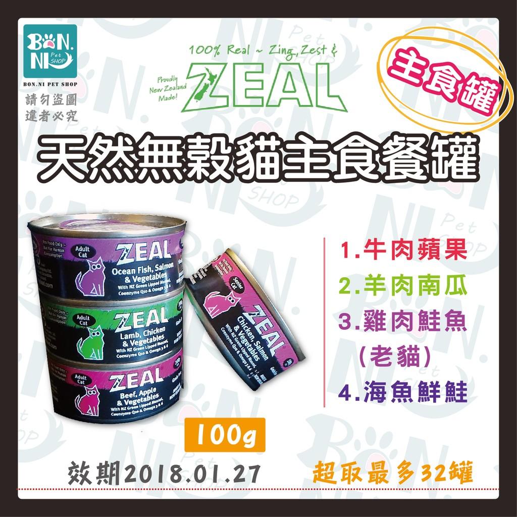 ►BON NI ◄~ZEAL ~貓用主食罐100g 牛肉蘋果羊肉南瓜雞肉鮭魚老貓海魚鮮鮭