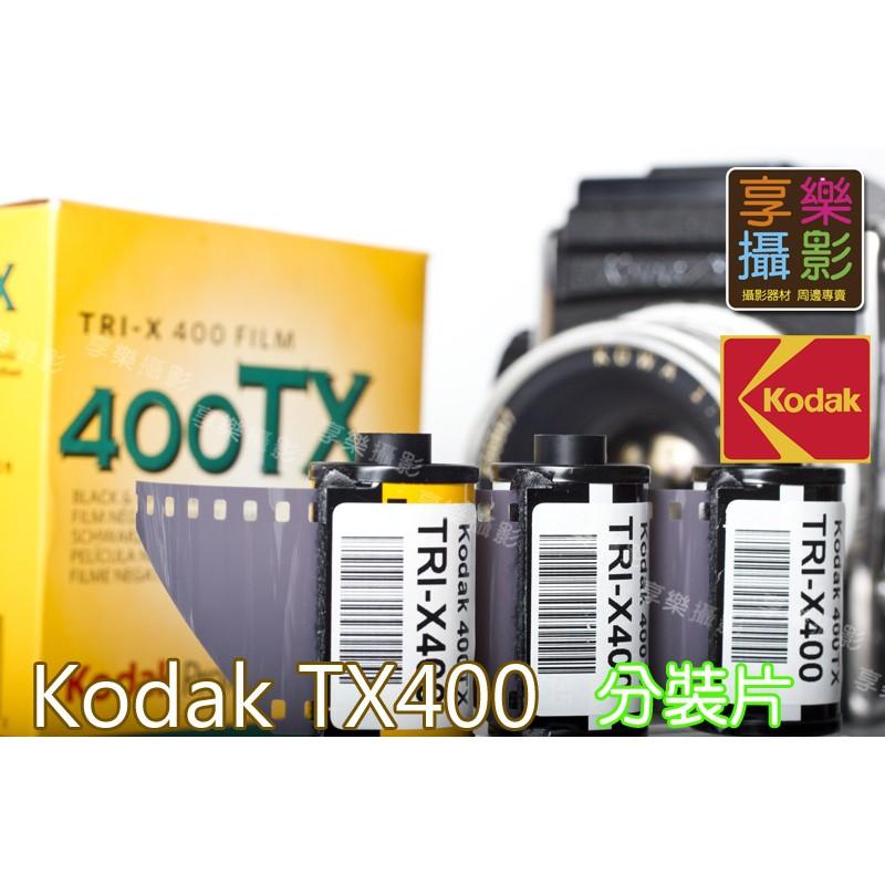 享樂攝影Kodak Tri X 400 黑白400TX 分裝片Tri TRIX400 B