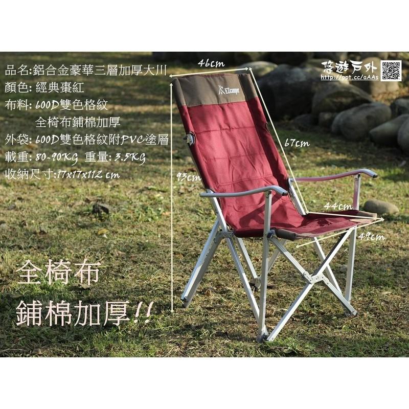 ~悠遊戶外~EZc er 三層加厚鋁合金折疊椅大川椅巨川椅休閒椅太陽椅UNRV 速可搭露營