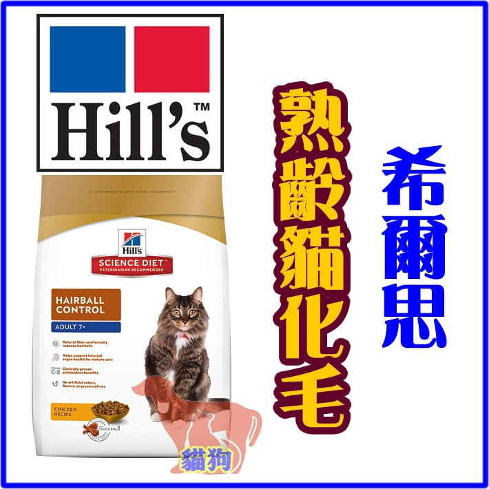 ~貓飼料~希爾思Hill s ~老貓熟齡貓~化毛 配方2kg