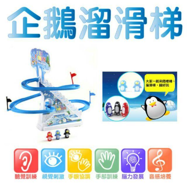 電動軌道超好玩企鵝溜滑梯溜冰爬樓梯滑雪立體軌道兒童幼兒益智玩具聲光音樂玩具