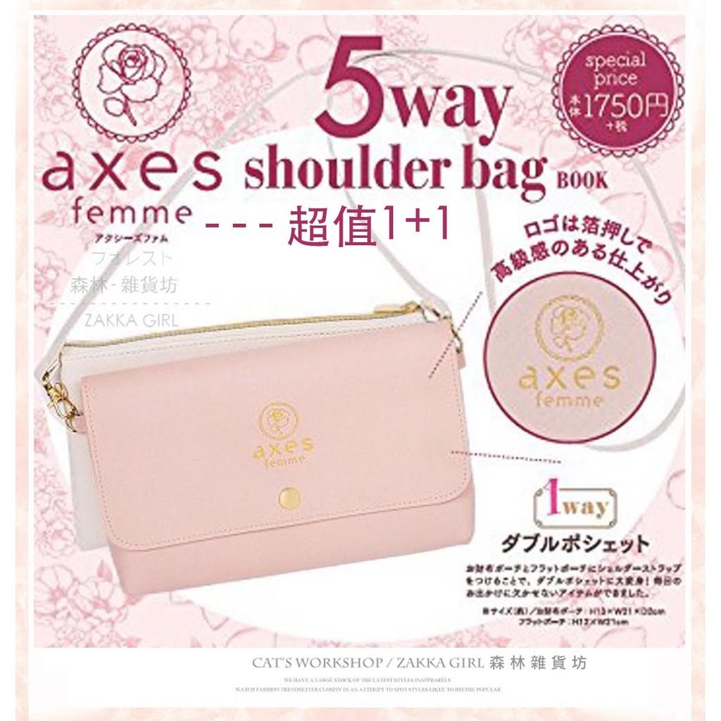 森林雜貨坊 axes femme 玫瑰花雜誌附錄雙面拉鏈側背包單肩背包手拿包收納零錢包化妝